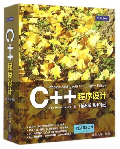 C++程序设计(第8版 影印版)