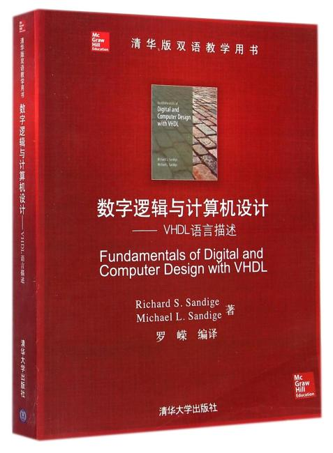 数字逻辑与计算机设计——VHDL语言描述(清华版双语教学用书)