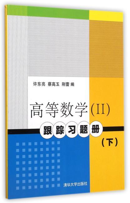 高等数学(II)跟踪习题册(下)