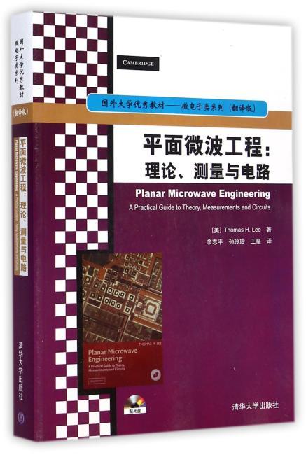 平面微波工程:理论、测量与电路(配光盘)(国外大学优秀教材——微电子类系列(翻译