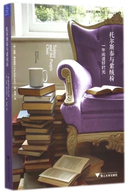 托尔斯泰与紫绒椅 一年阅读好时光