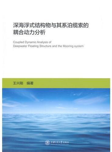 深海浮式结构物与其系泊缆索的耦合动力分析