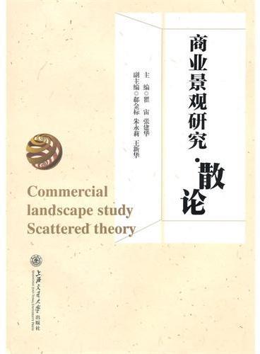 商业景观研究·散论