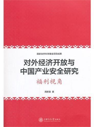 对外经济开放与中国产业安全研究:福利视角