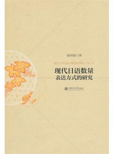 现代日语数量表达方式的研究