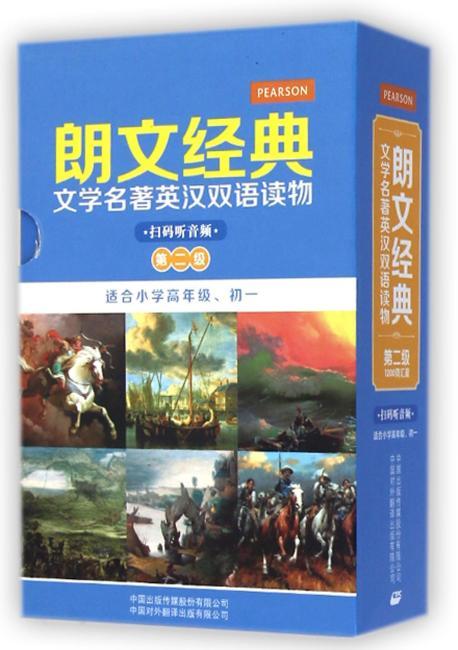 《朗文经典·文学名著英汉双语读物》- 第二级(原版升级·扫码听音版)——培生中译联合推出
