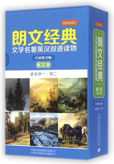 《朗文经典·文学名著英汉双语读物》- 第三级(原版升级·扫码听音版)——培生中译联合推出