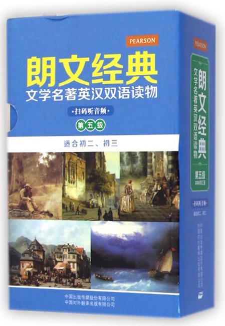 《朗文经典·文学名著英汉双语读物》- 第五级(原版升级·扫码听音版)——培生中译联合推出