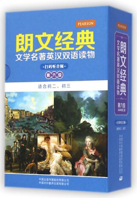 《朗文经典·文学名著英汉双语读物》- 第六级(原版升级·扫码听音版)——培生中译联合推出