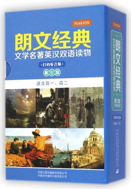 《朗文经典·文学名著英汉双语读物》- 第七级(原版升级·扫码听音版)——培生中译联合推出