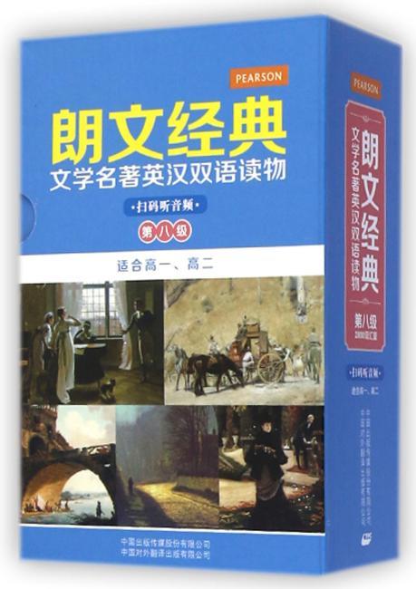 《朗文经典·文学名著英汉双语读物》- 第八级(原版升级·扫码听音版)——培生中译联合推出