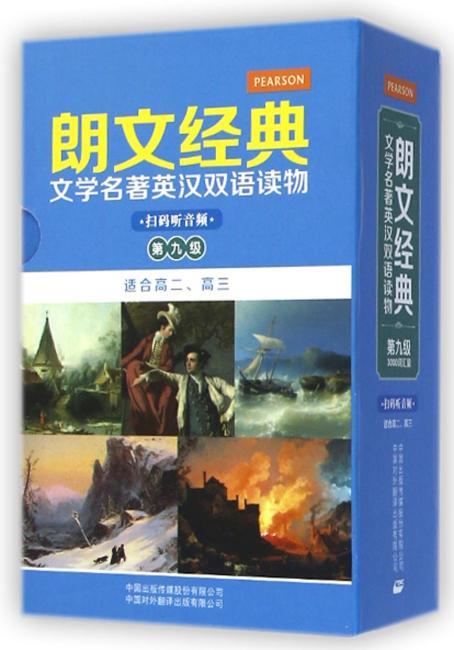 《朗文经典·文学名著英汉双语读物》- 第九级(原版升级·扫码听音版)——培生中译联合推出