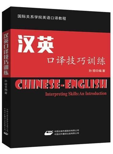 汉英口译技巧训练