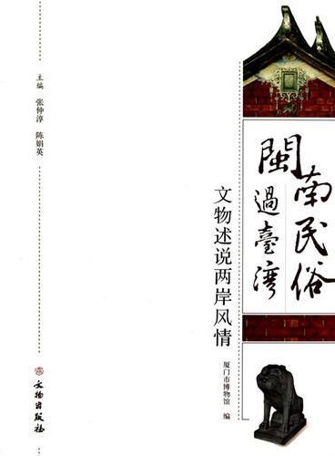 闽南民俗过台湾:文物述说两岸风情(平)