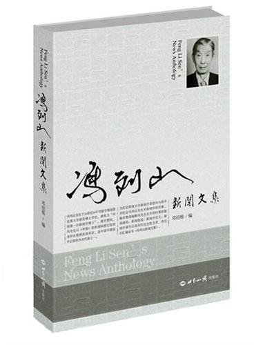 冯列山新闻文集