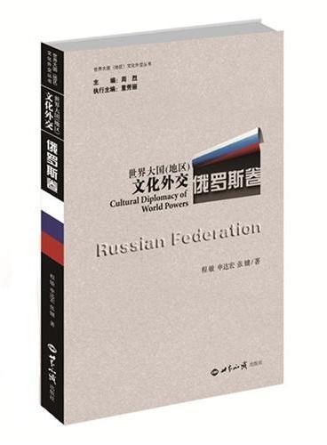 世界大国(地区)文化外交?俄罗斯卷