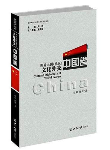 世界大国(地区)文化外交.中国卷