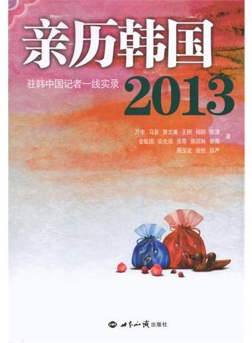 亲历韩国2013——驻韩中国记者一线实录