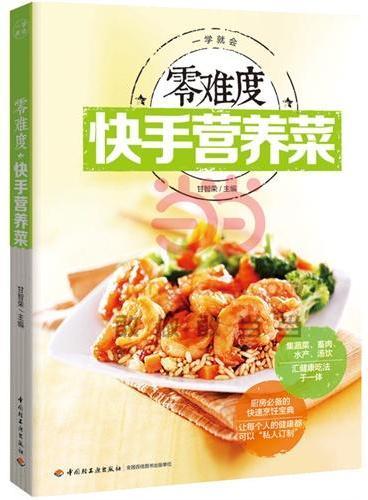 零难度快手营养菜(巧选食材,营养搭配,厨房必备的快速烹饪宝典)