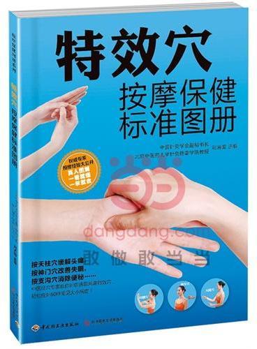 特效穴按摩保健标准图册(选对常用特效穴,应对60种常见大小病症,真人演示取穴方法和按摩手法)