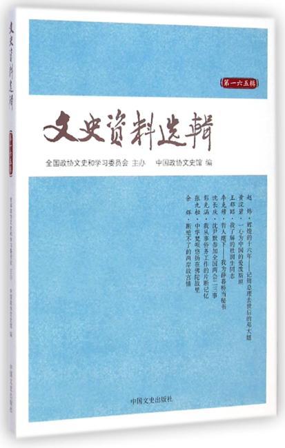 文史资料选辑第165辑