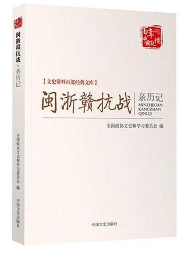 闽浙赣抗战亲历记(文史资料百部经典文库)