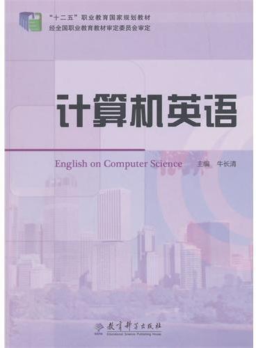 """""""十二五""""职业教育国家规划教材:计算机英语"""
