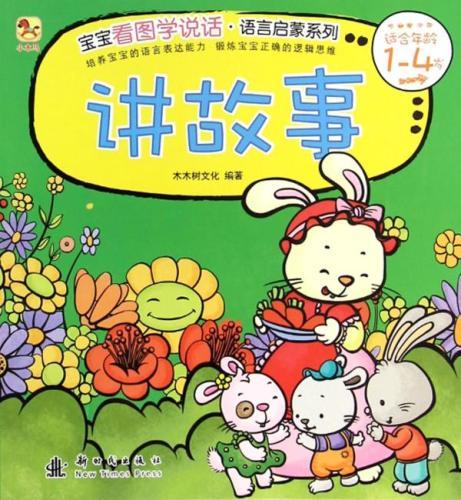 (小木马童书)宝宝看图学说话·讲故事