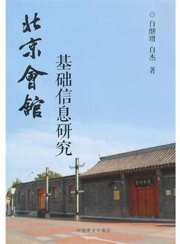 北京会馆基础信息研究