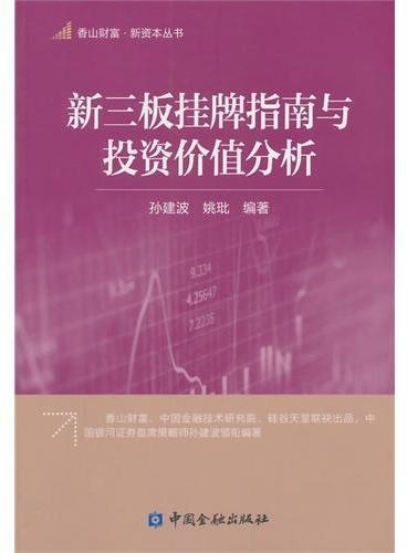 新三板挂牌指南与投资价值分析