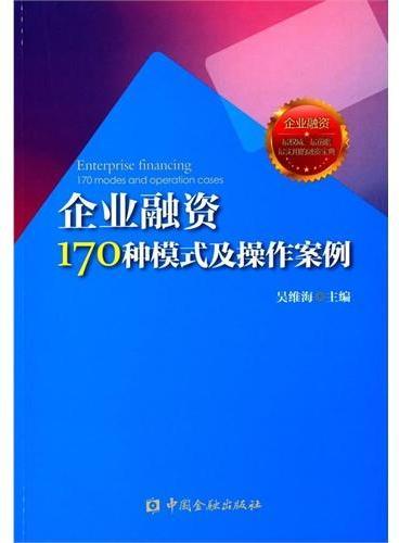 企业融资170种模式与操作案例