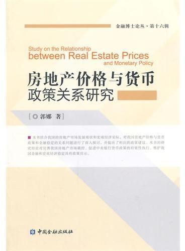 房地产价格与货币政策关系研究