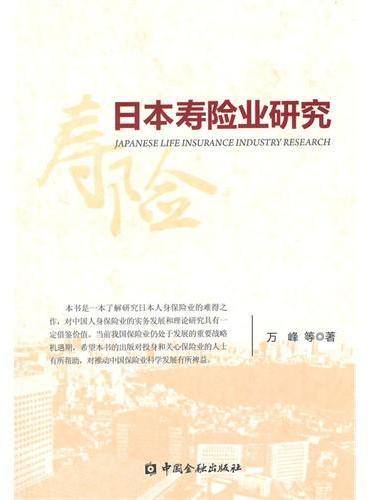 日本寿险业研究