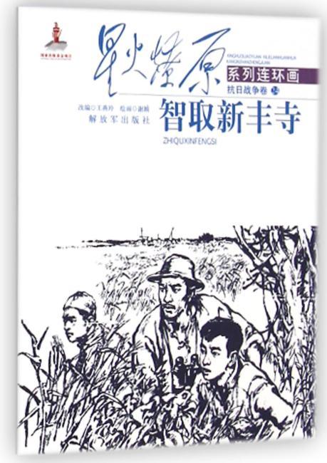 星火燎原连环画—智取新丰寺
