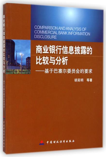 商业银行信息披露的比较与分析