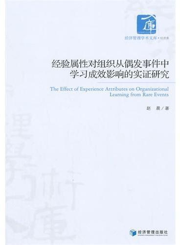 经验属性对组织从偶发事件中学习成效影响的实证研究