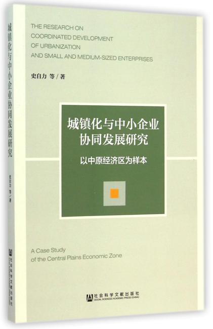 城镇化与中小企业协同发展研究