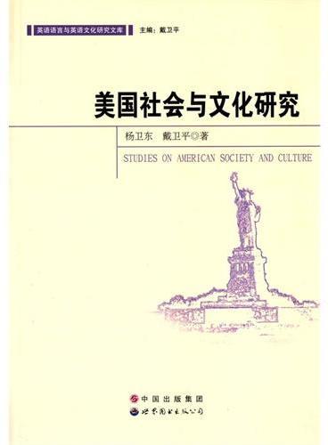 美国社会与文化研究