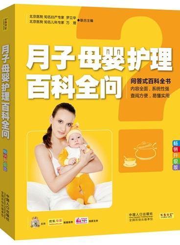 月子母婴护理百科全问