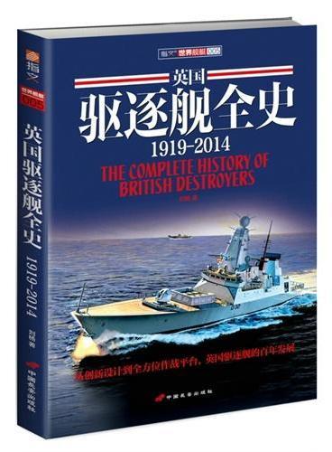 英国驱逐舰全史1919~2014