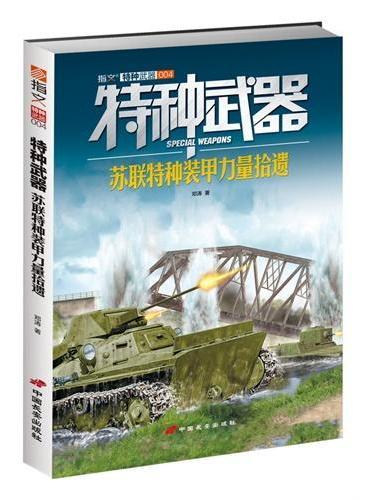 特种武器:苏联特种装甲力量拾遗