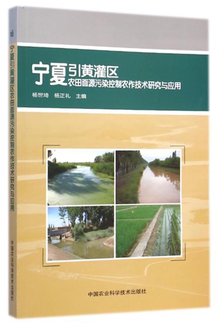 宁夏引黄灌区农田面源污染控制农作技术研究与应用