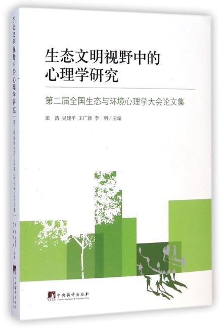 生态文明视野中的心理学研究:第二届全国生态与环境心理学大会论文集