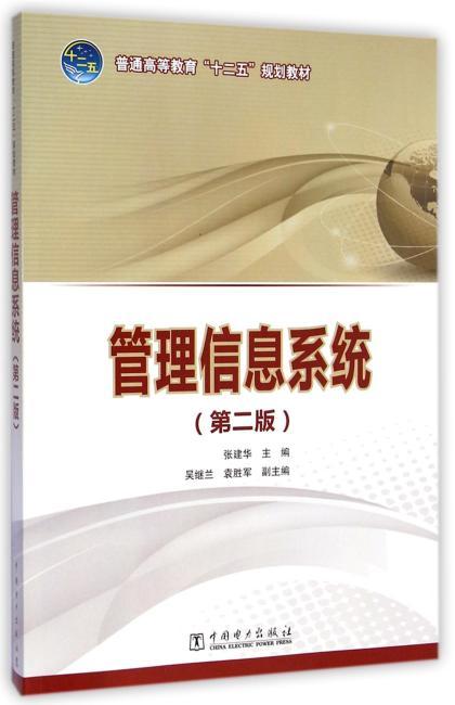 """普通高等教育""""十二五""""规划教材 管理信息系统(第二版)"""