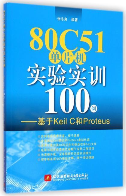 80C51单片机实验实训100例——基于Keil C和Proteus