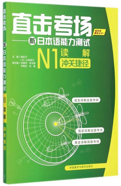直击考场-新日本语能力测试N1读解冲关捷径