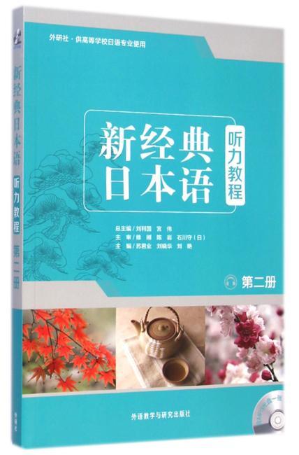 新经典日本语(第二册)(听力教程)(配MP3光盘一张)