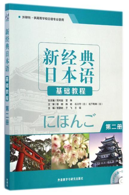 新经典日本语基础教程(第二册)(配MP3光盘)