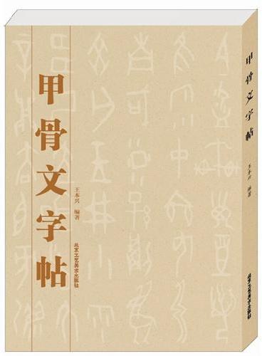 甲骨文字帖(《甲骨文字典》作者王本兴最新力作)