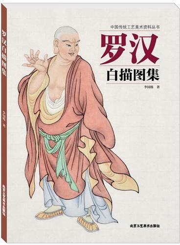 罗汉白描图(中国传统工艺美术丛书)